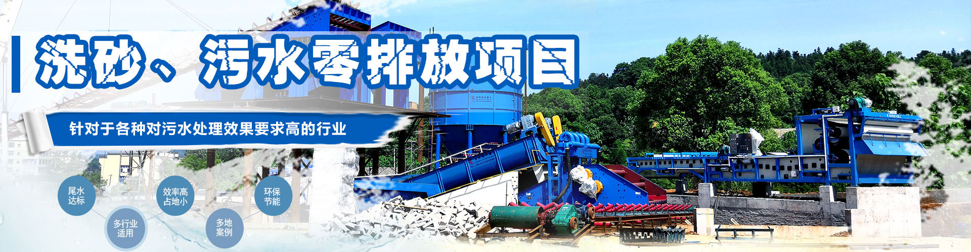 洗砂泥浆处理
